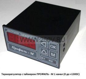 Терморегулятор  Профиль-М с таймером 1 канал +1300С