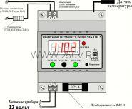 Терморегулятор МК110 12в