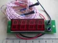 Термометр Т- 0,56МК 10 канальный
