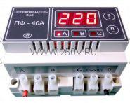 Автоматический  переключатель фаз  ПФ-40А